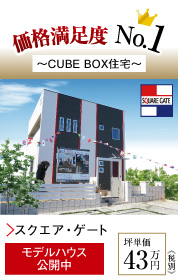 cubebox住宅