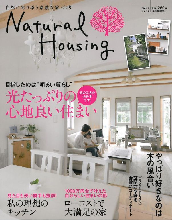 Natural Housing  vol,2